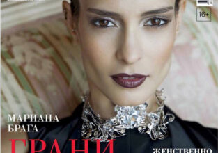 Dorogoe Magazine Cover: Mariana Braga